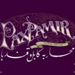 Réimpression et seconde édition de Pax Pamir : sur KS au printemps 2020